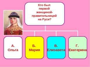 Кто был первой женщиной- правительницей на Руси?