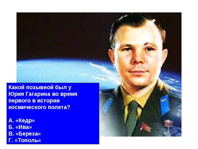 Какой позывной был у Юрия Гагарина во время первого в истории космического по...