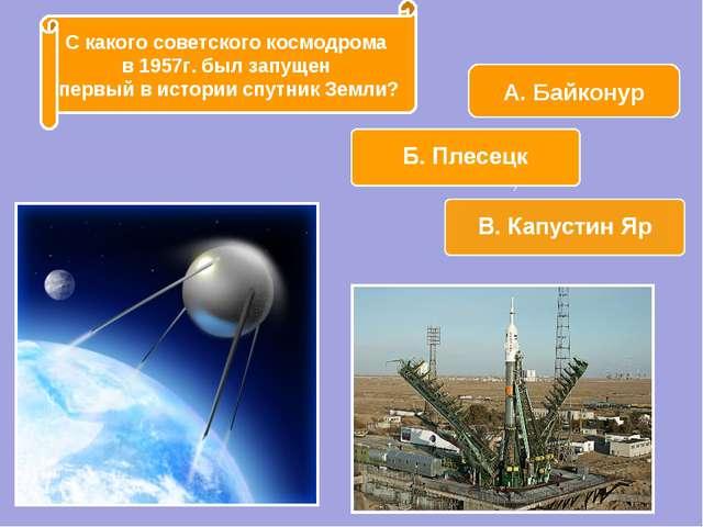 С какого советского космодрома в 1957г. был запущен первый в истории спутник...