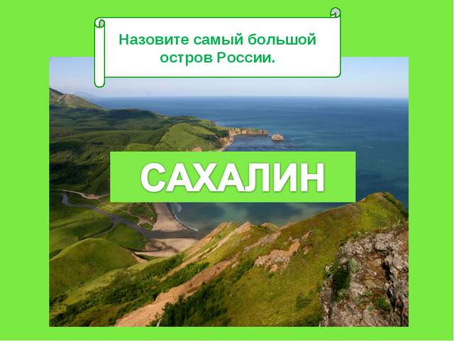 Назовите самый большой остров России.