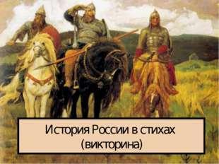 История России в стихах (викторина)