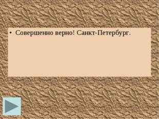 Совершенно верно! Санкт-Петербург.