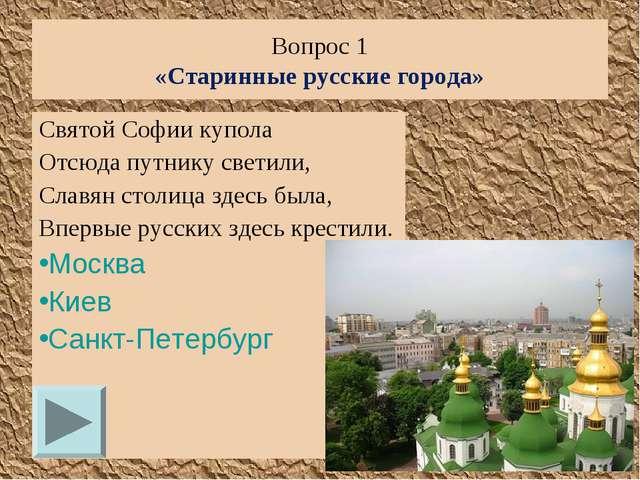 Вопрос 1 «Старинные русские города» Святой Софии купола Отсюда путнику светил...