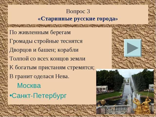 Вопрос 3 «Старинные русские города» По живленным берегам Громады стройные тес...
