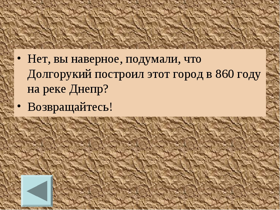 Нет, вы наверное, подумали, что Долгорукий построил этот город в 860 году на...
