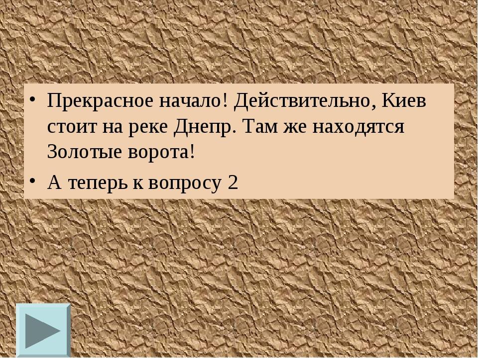 Прекрасное начало! Действительно, Киев стоит на реке Днепр. Там же находятся...