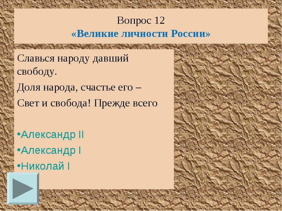 Вопрос 12 «Великие личности России» Славься народу давший свободу. Доля народ...