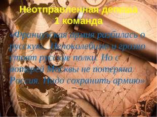 Неотправленная депеша 1 команда «Французская армия разбилась о русскую.. Неп