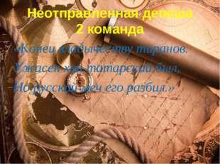 Неотправленная депеша 2 команда «Конец владычеству тиранов. Ужасен хан татар