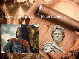 Александр Невский Юлий Цезарь в 47 г. до н. э.