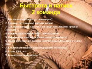 Быстрота и натиск 2 команда 1. Кто является первым русским царем? 2. Сколько