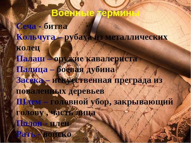 Военные термины Сеча - битва Кольчуга – рубаха из металлических колец Палаш...