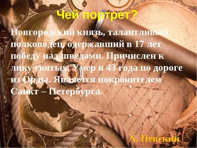 Чей портрет? Новгородский князь, талантливый полководец, одержавший в 17 лет...
