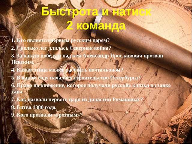 Быстрота и натиск 2 команда 1. Кто является первым русским царем? 2. Сколько...
