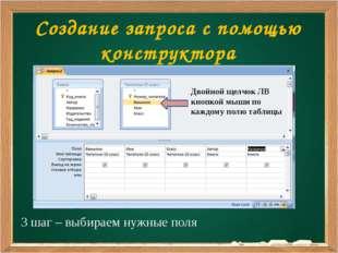 Создание запроса с помощью конструктора Двойной щелчок ЛВ кнопкой мыши по ка