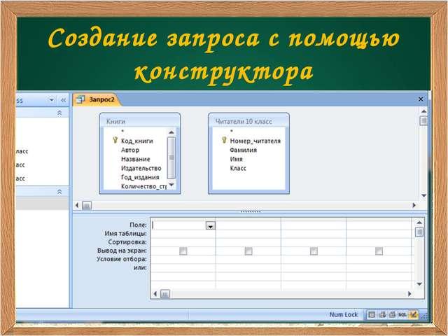 Создание запроса с помощью конструктора 1 шаг – на вкладке Создание выбираем...