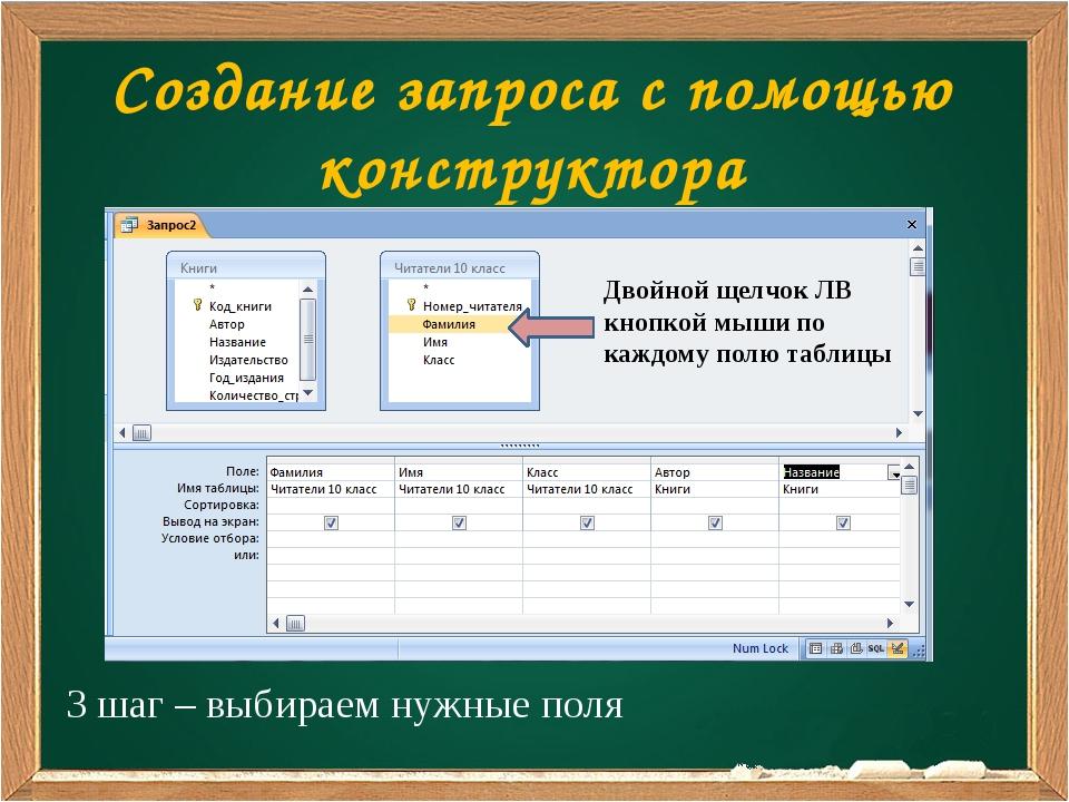 Создание запроса с помощью конструктора Двойной щелчок ЛВ кнопкой мыши по ка...