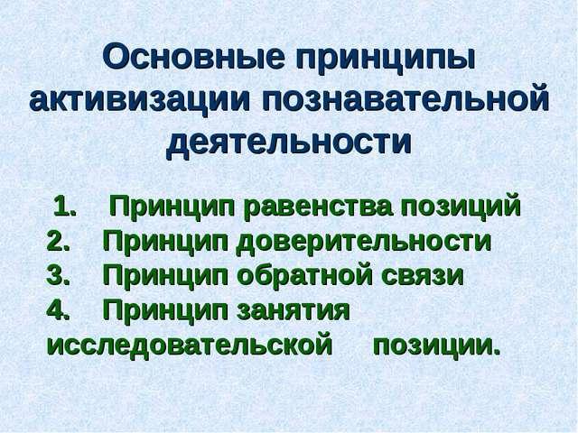 Основные принципы активизации познавательной деятельности 1. Принцип раве...