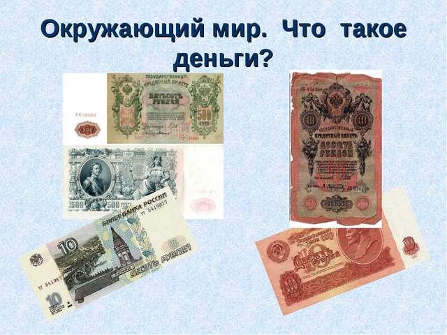 Окружающий мир. Что такое деньги?