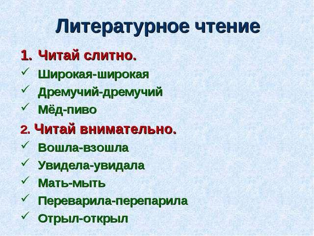 Литературное чтение Читай слитно. Широкая-широкая Дремучий-дремучий Мёд-пиво...