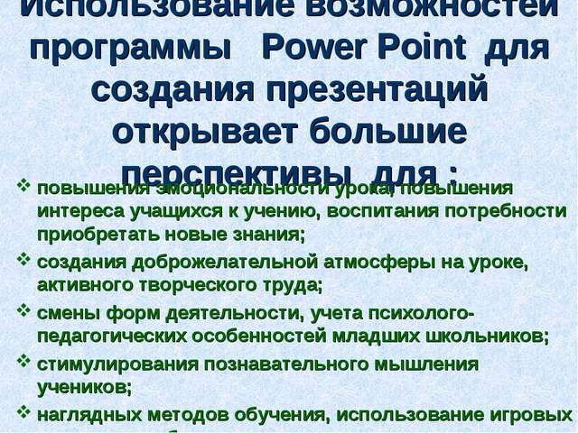 Использование возможностей программы Power Point для создания презентаций о...