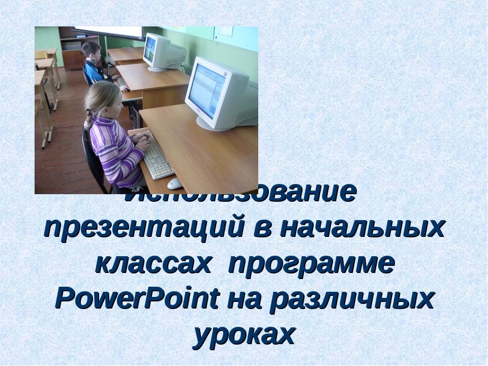 Использование презентаций в начальных классах программе PowerPoint на различ...