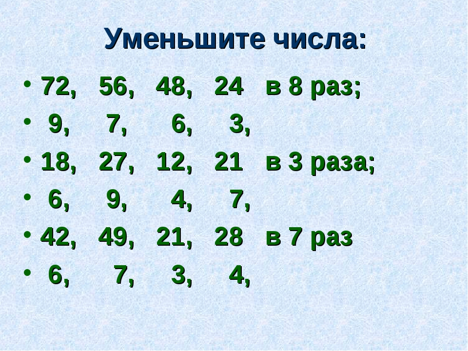 Уменьшите числа: 72, 56, 48, 24 в 8 раз; 9, 7, 6, 3, 18, 27, 12, 21 в 3 раза;...