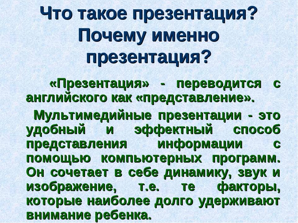 Что такое презентация? Почему именно презентация? «Презентация» - переводитс...