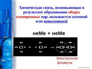 Химическая связь, возникающая в результате образования общих электронных пар,