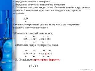 1.Определить валентные электроны . 2.Определить количество неспаренных электр