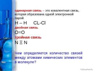 одинарная связь – это ковалентная связь, которая образована одной электронно