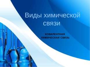 Виды химической связи КОВАЛЕНТНАЯ ХИМИЧЕСКАЯ СВЯЗЬ ProPowerPoint.Ru