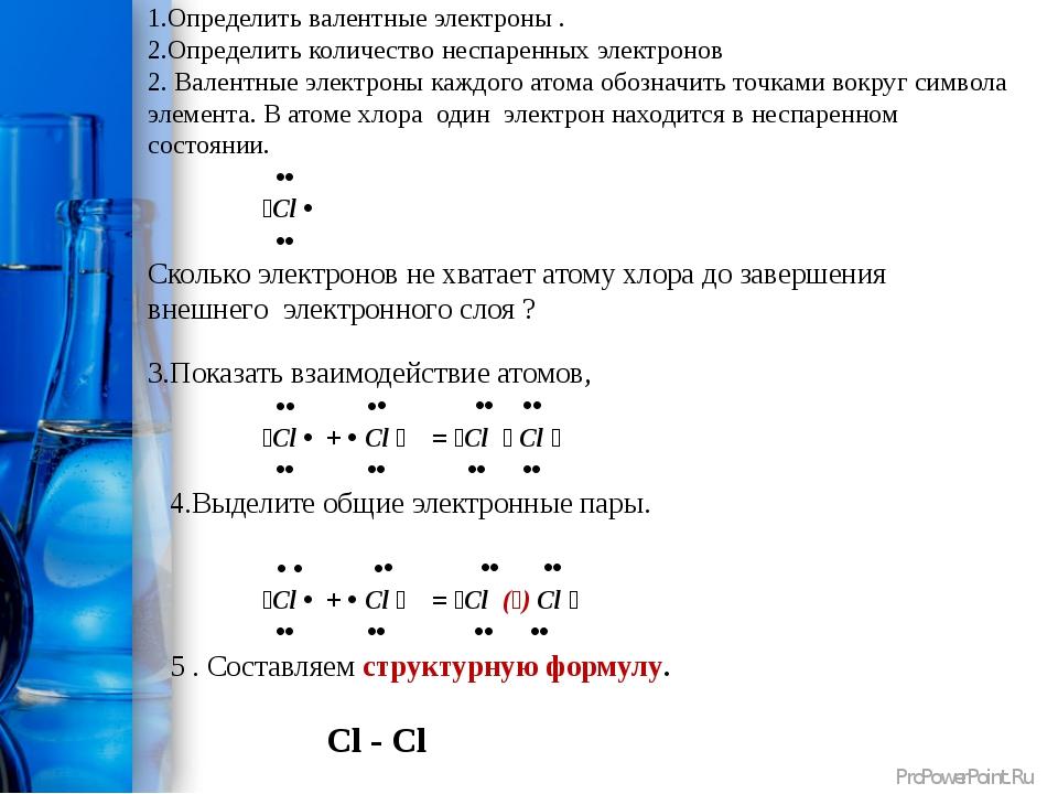 1.Определить валентные электроны . 2.Определить количество неспаренных электр...