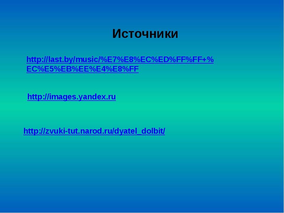 http://last.by/music/%E7%E8%EC%ED%FF%FF+%EC%E5%EB%EE%E4%E8%FF Источники http:...