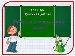 Деление натуральных чисел 11.12.14г. Классная работа http://ton64ton.blogspot
