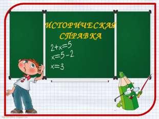 ИСТОРИЧЕСКАЯ СПРАВКА http://ton64ton.blogspot.ru/ http://ton64ton.blogspot.ru/