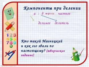 Компоненты при делении а : в = с частное делимое делитель Кто такой Магницкий