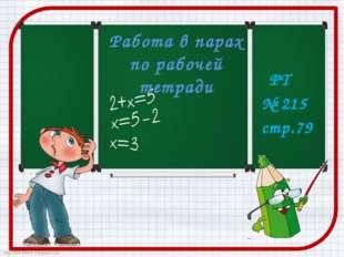 Работа в парах по рабочей тетради РТ № 215 стр.79 http://ton64ton.blogspot.ru