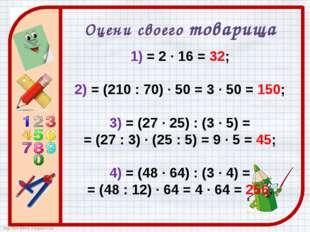 1) = 2 · 16 = 32; 2) = (210 : 70) · 50 = 3 · 50 = 150; 3) = (27 · 25) : (3 ·