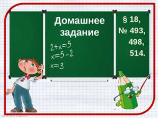Домашнее задание § 18, № 493, 498, 514. http://ton64ton.blogspot.ru/ http://t