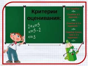 Критерии оценивания: Нет ошибок – «5»; Ошибки в 1 задании – «4»; Ошибки в 2-х