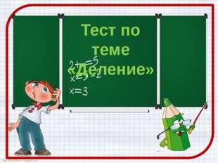 Тест по теме «Деление» http://ton64ton.blogspot.ru/ http://ton64ton.blogspot.