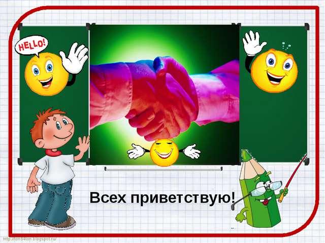 Всех приветствую! http://ton64ton.blogspot.ru/ http://ton64ton.blogspot.ru/