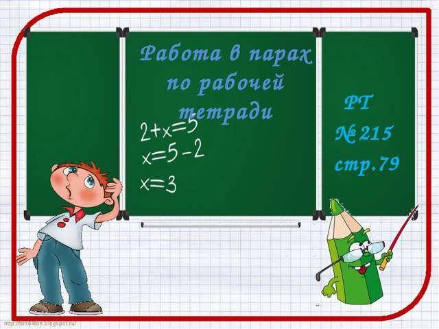 Работа в парах по рабочей тетради РТ № 215 стр.79 http://ton64ton.blogspot.ru...