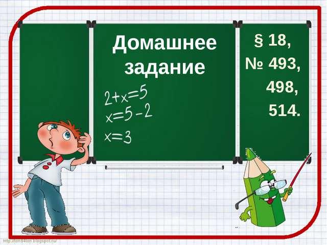 Домашнее задание § 18, № 493, 498, 514. http://ton64ton.blogspot.ru/ http://t...
