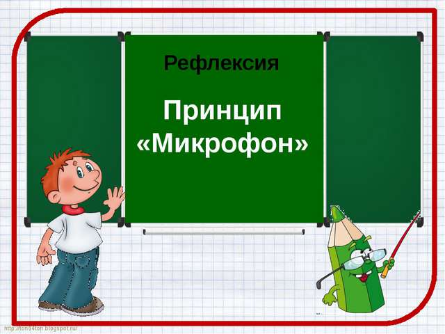 Рефлексия Принцип «Микрофон» http://ton64ton.blogspot.ru/ http://ton64ton.blo...