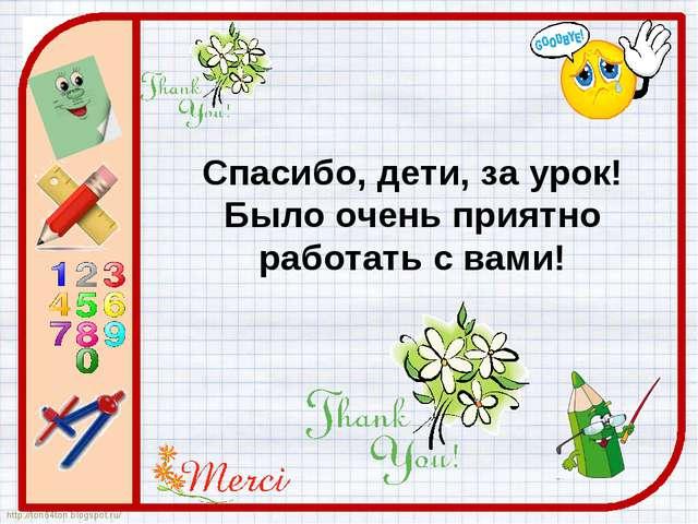 Спасибо, дети, за урок! Было очень приятно работать с вами! http://ton64ton.b...