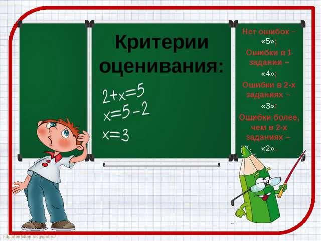 Критерии оценивания: Нет ошибок – «5»; Ошибки в 1 задании – «4»; Ошибки в 2-х...