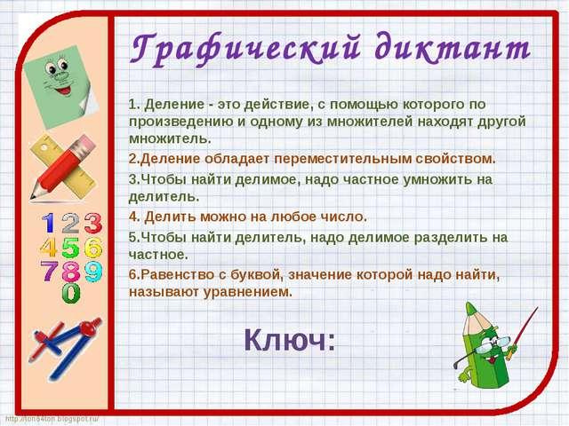 Графический диктант Ключ: 1. Деление - это действие, с помощью которого по пр...