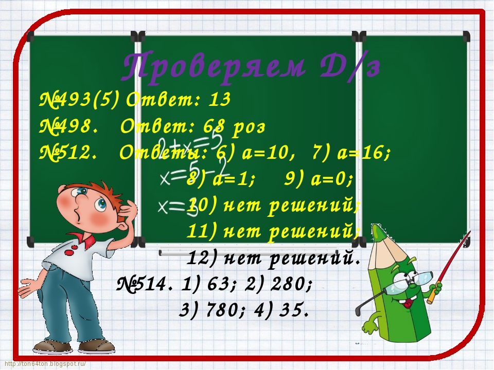 Проверяем Д/з №493(5) Ответ: 13 №498. Ответ: 68 роз №512. Ответы: 6) а=10, 7)...